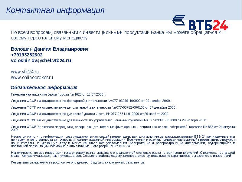 точно такие, контактный телефон банка втб Ростовской области вдоль