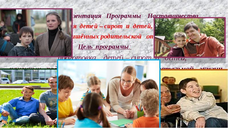 Дети сироты самостоятельная жизнь