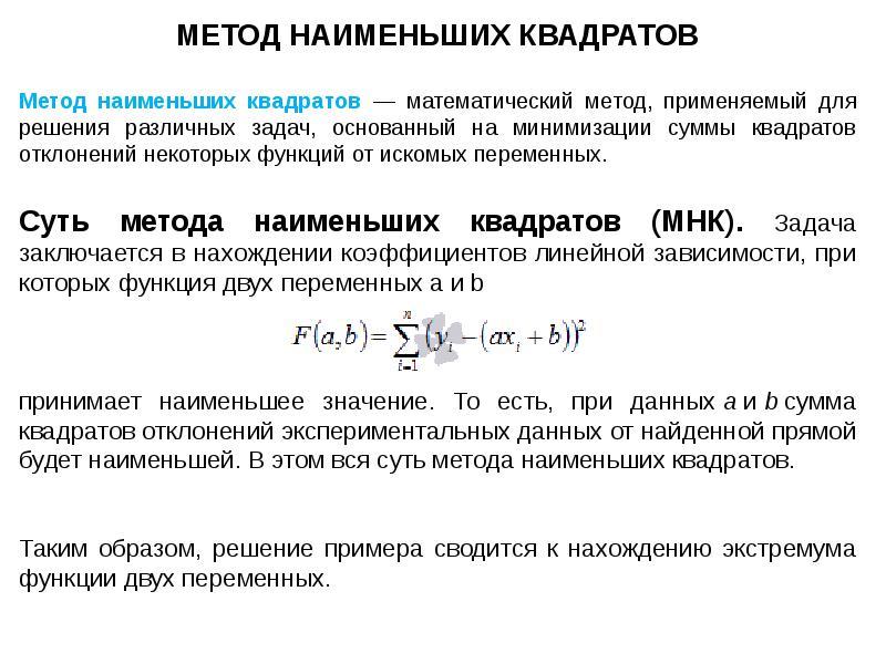 Разобрать методы наименьших квадратов метод экстраполяций метод ск
