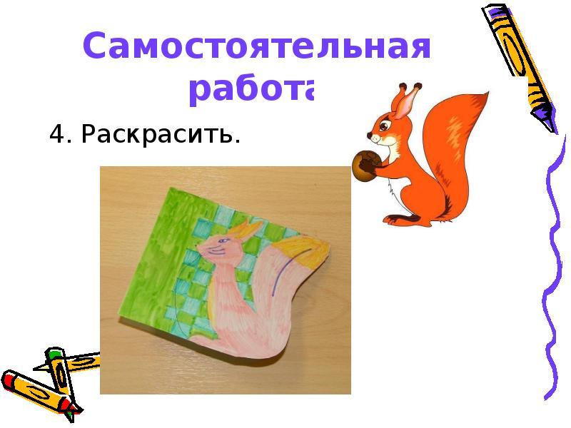 Картинках, технология 3 класс открытка с белочкой