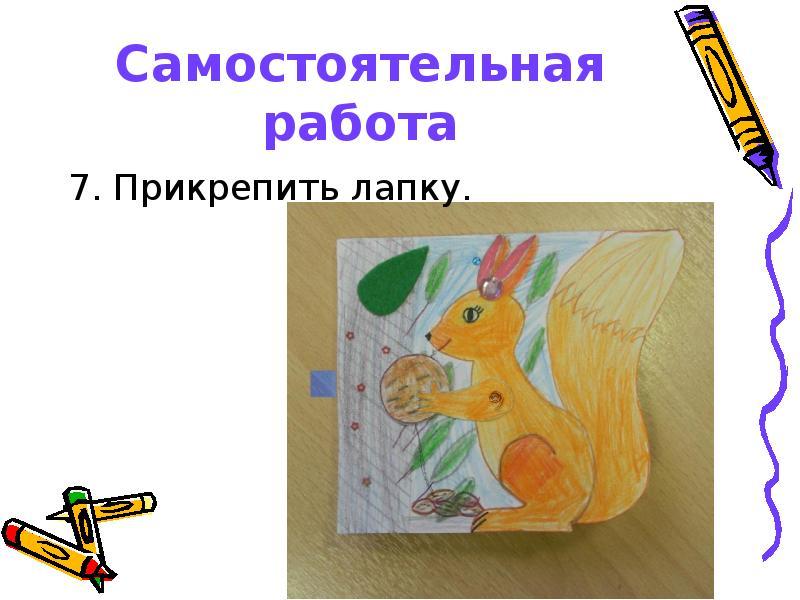 Технология 3 класс открытка с белочкой