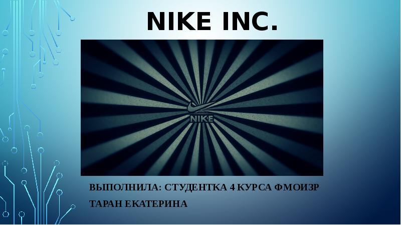 d13ff163 Nike -всемирно известный производитель спортивных товаров ...