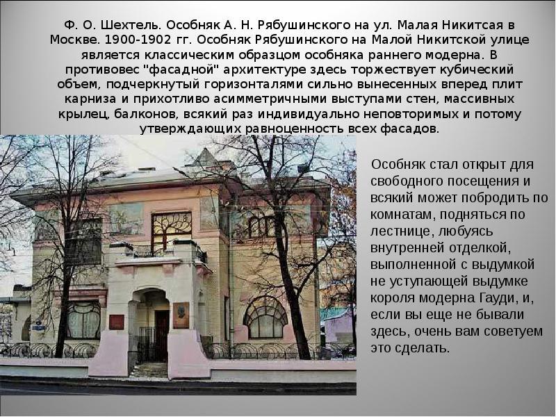 логотипом 30 особняк рябушинского в москве шехтель 1900-1902 Это насилие Прямо