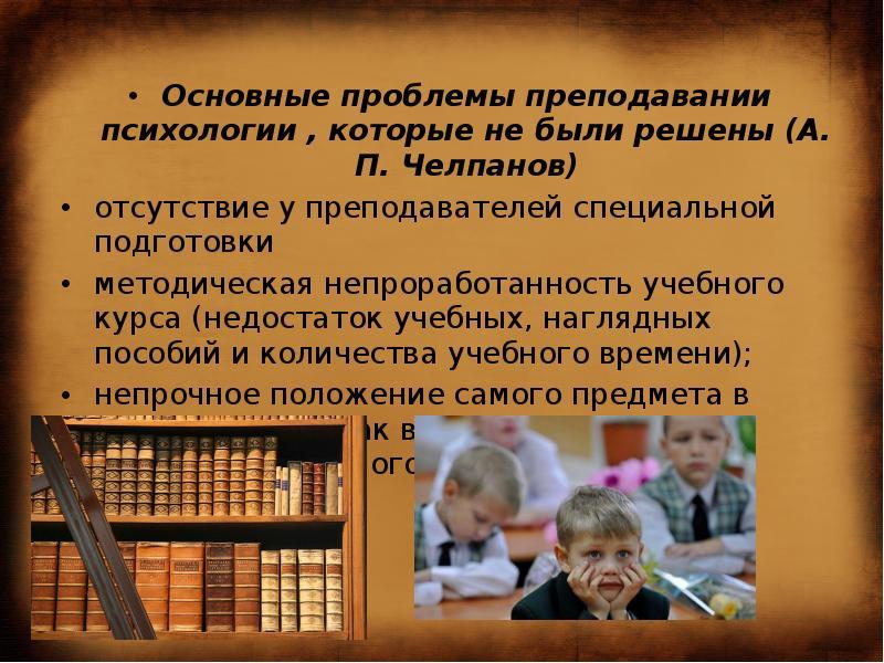 История Преподаванияпсихологии В Средней И Высшей Школе Шпаргалка
