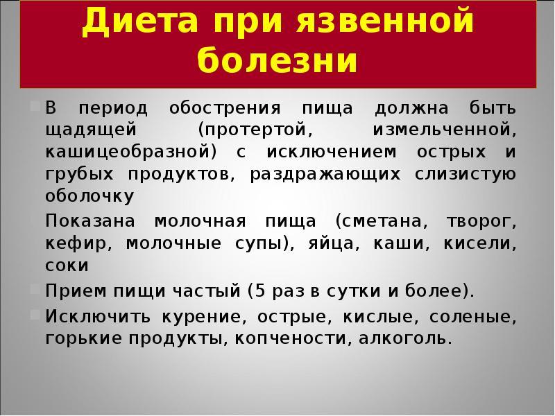 Диета Больных Язвой Желудка.