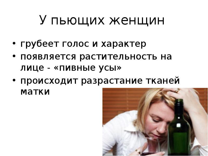 Женский алкоголизм неизлечим картинки