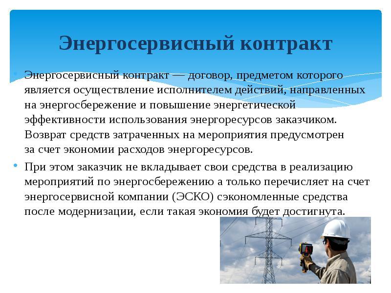 Доклад энергосервисный договор это 4166