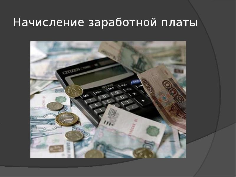 картинки на тему заработная плата на презентацию при естественном