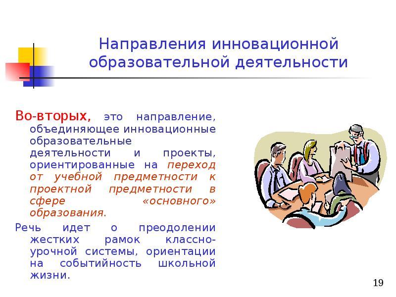 УСН плательщиком образование как основная сфера педагогической деятельности карта Кривое