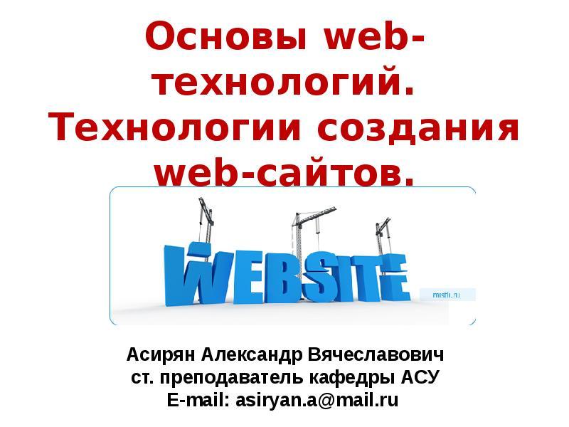 Технология создания сайта доклад 3249