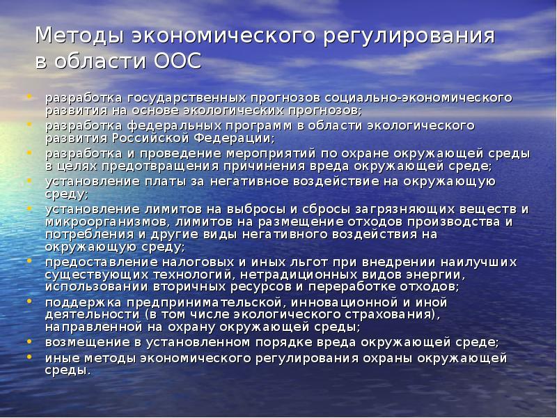 Знакомство С Основными Проблемами Охраны Окружающей Среды Степанова