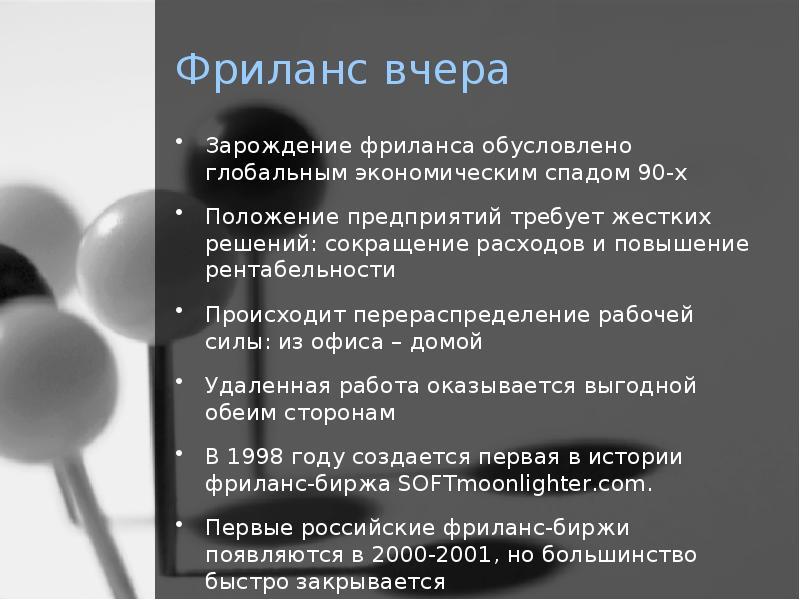 Напечатать текст удаленная работа должен ли фрилансер платить налоги украина