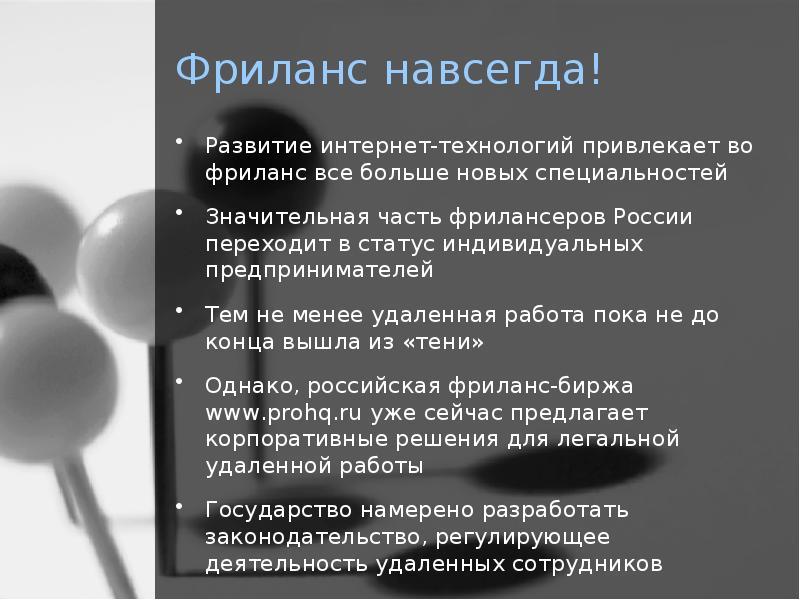 Фриланс сайт описание патч для freelancer русский