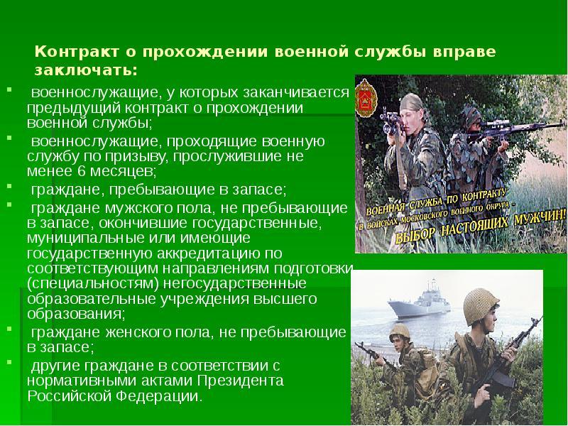 ДТП защищает особенности ппрохождения военной службы по призыву установить, опустился живот
