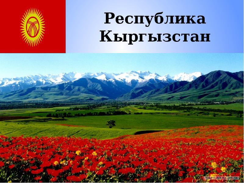 картинки надпись кыргызстан сегодня такая пелена