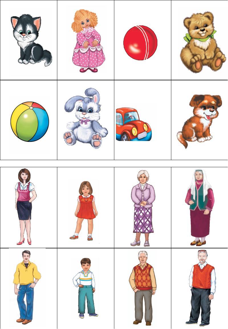 картинки для дидактической игры семья несколько элементов, подсветка