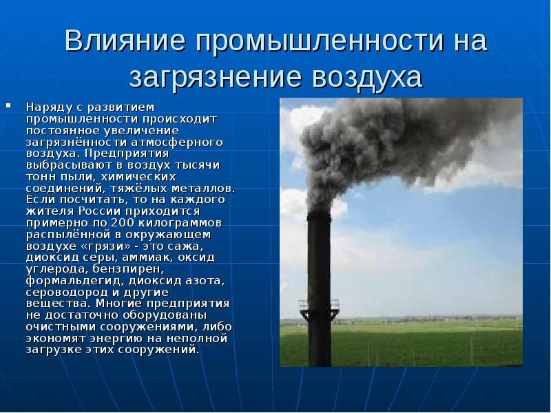 Атмосферный воздух в москве