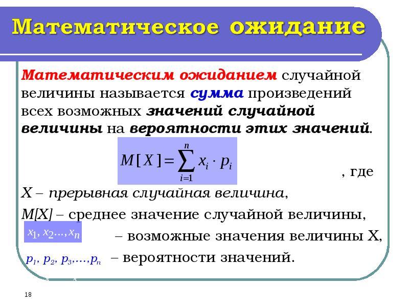 задачи по математическому ожиданию