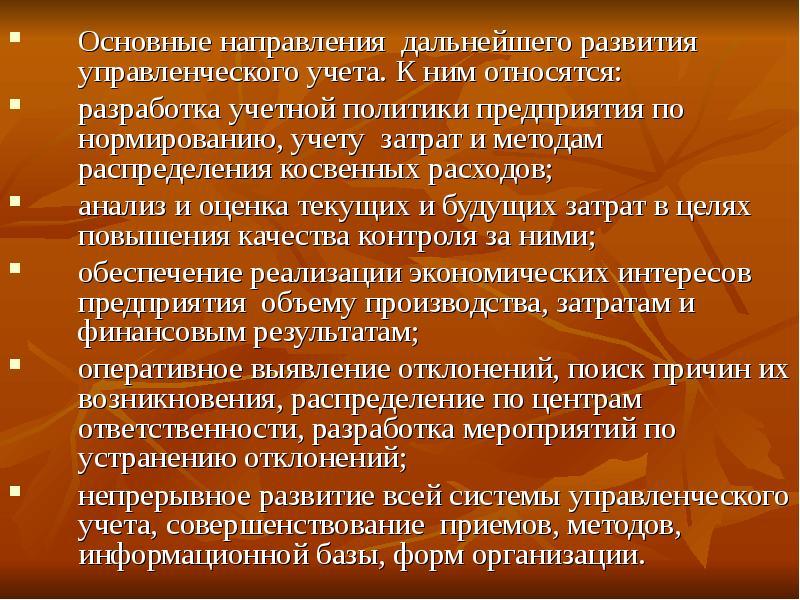 жительница Емельяново сущность цели задачи и основные понятия управленческого учета эти