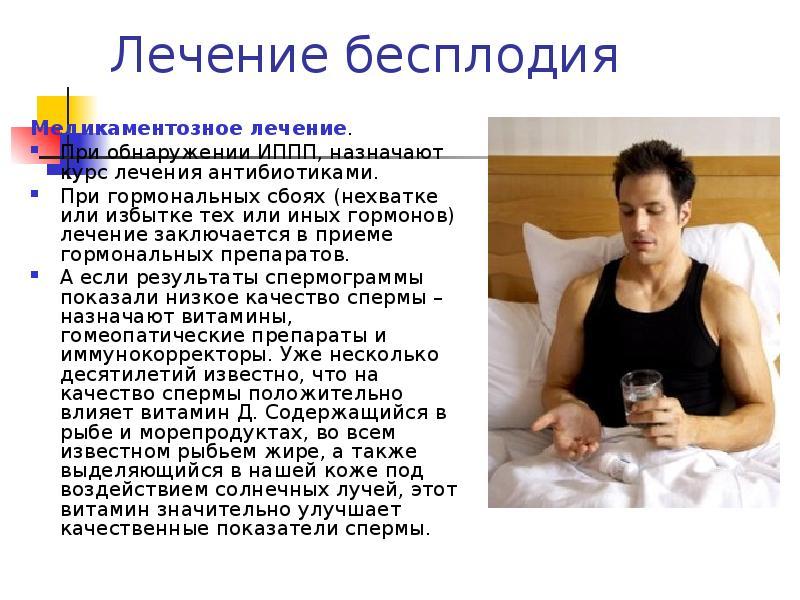 Препараты для лечения мужского бесплодия