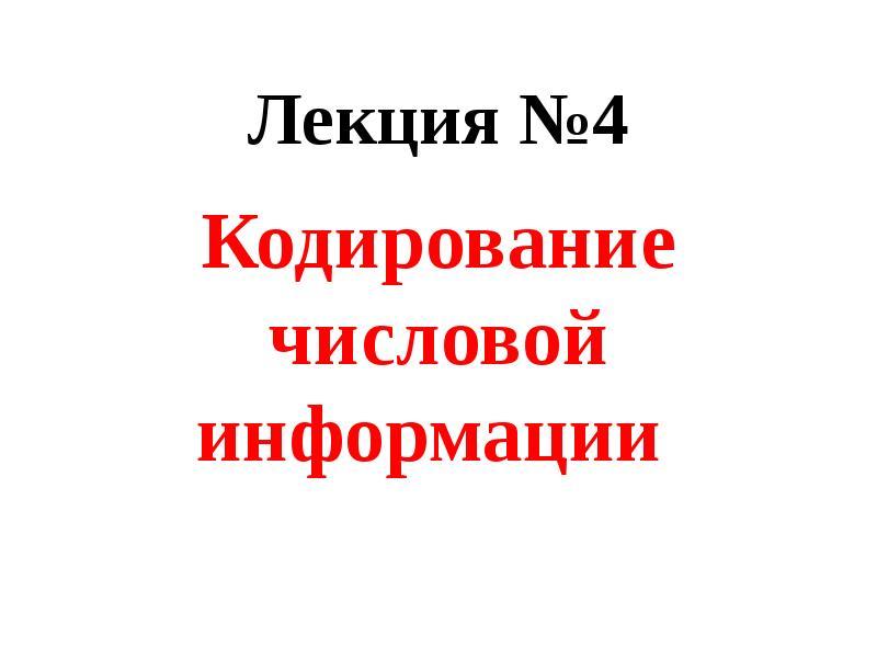 Кодирование числовой информации доклад 5182