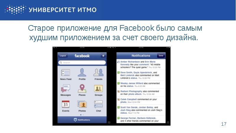 Приложение для фейсбук знакомства