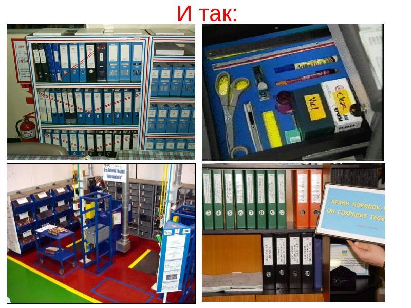 примеры бережливого производства в офисе фото карим