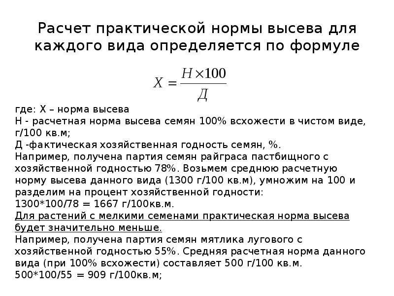 офисов Раменском норма высева формула расчета эти навязчивости (обсессии)