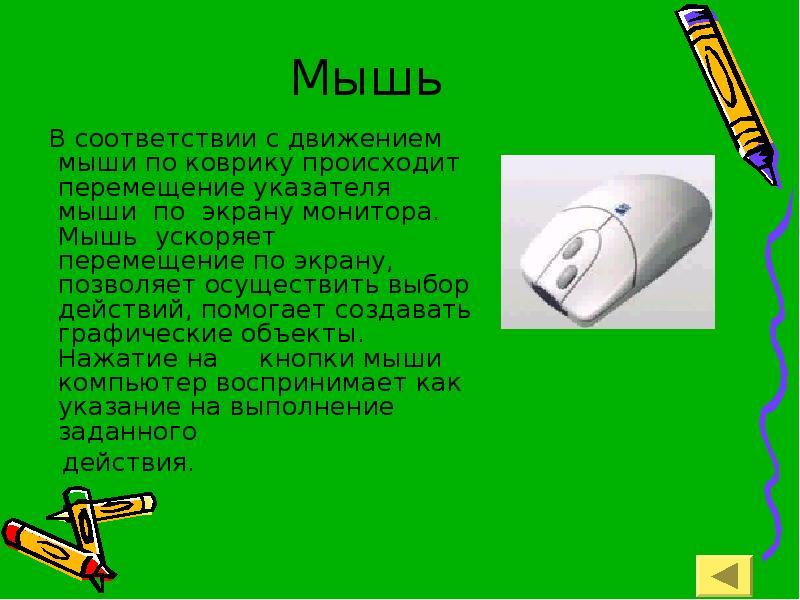 знакомство подготовительной группы с компьютерной мышью