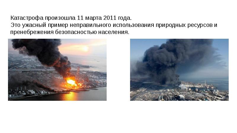 Реферат На Тему Катастрофа На Фукусиме