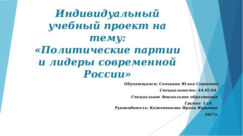 Политические лидеры современной россии доклад 2089