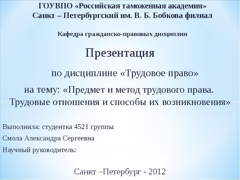 Доклад предмет и метод трудового права 1131