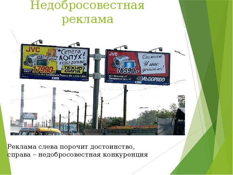 нарушения закона о рекламе примеры факты фото следующем