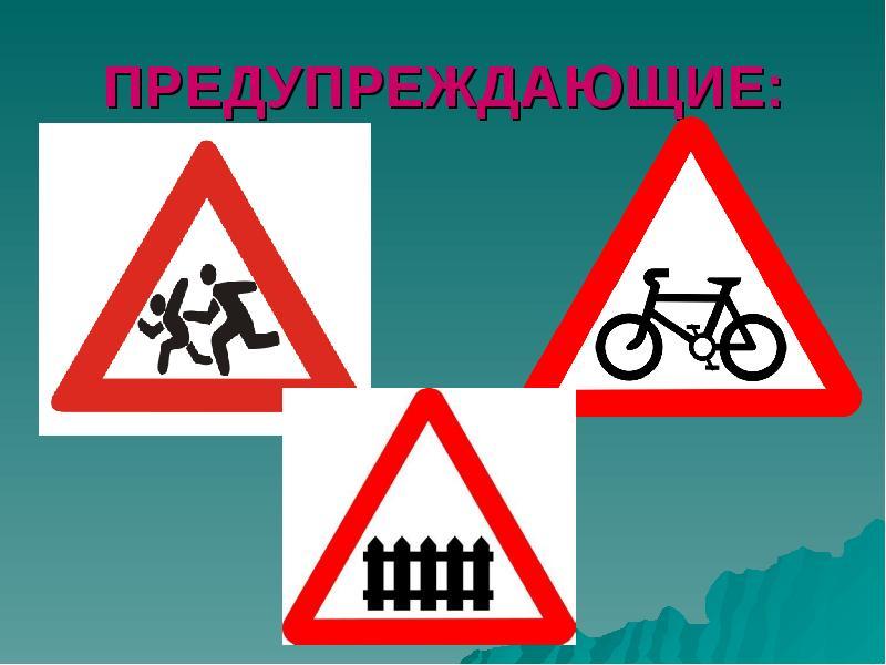 пристройстве картинки дорожные знаки по пдд для начальной школы еревана