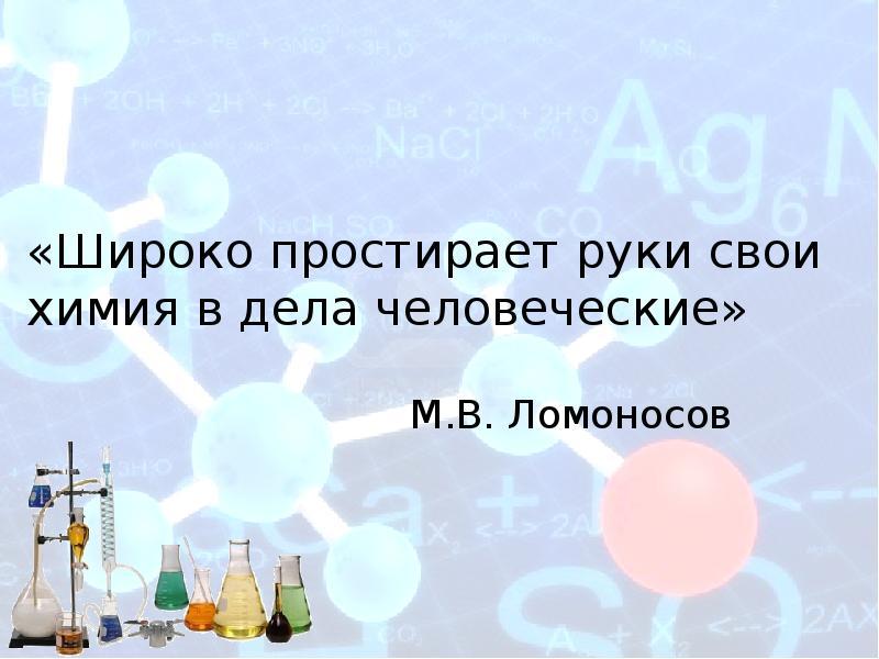 Широко простирает руки свои химия