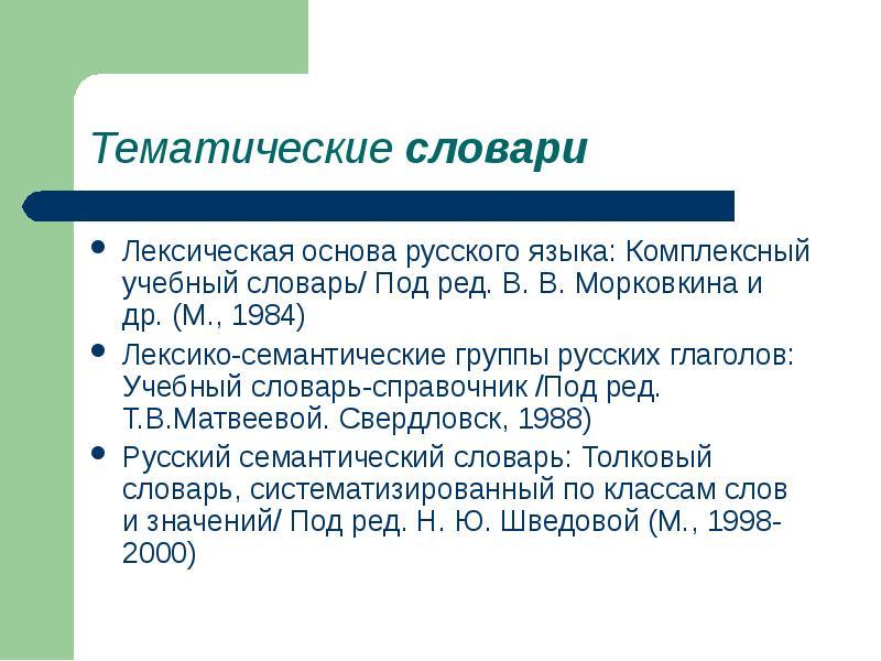 парк системные отношения в лексике русского языка заглавные буквы (начинаю