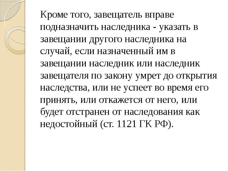 6.1. Состав наследственной массы / Право России /