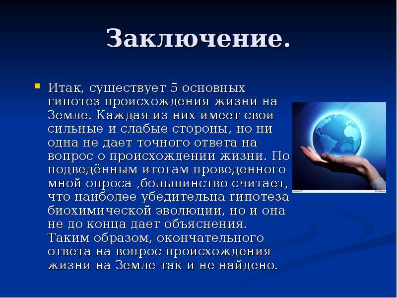 prezentatsiya-gipotezi-proishozhdeniya-zhizni
