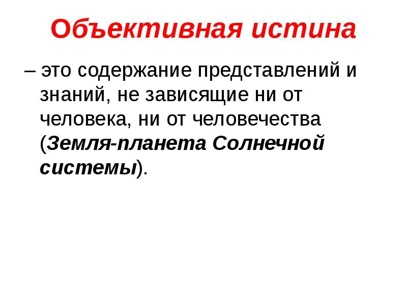 objective - Russian translation - bab.la English-Russian dictionary
