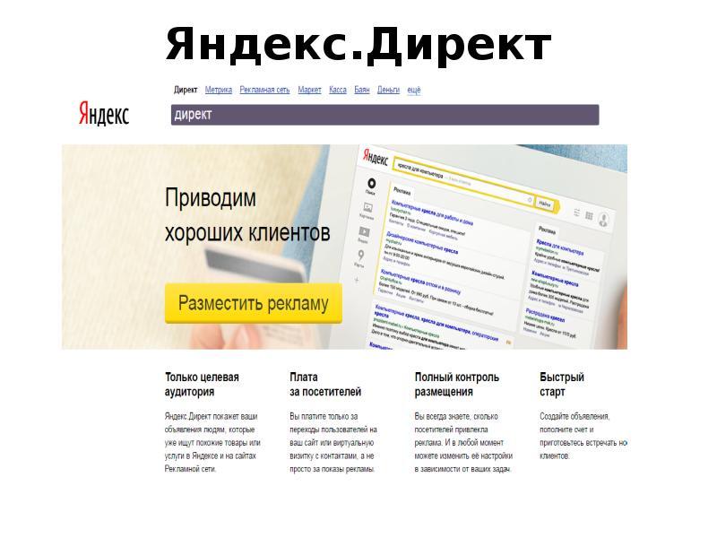 Удаленная работа настройка яндекс директ freelancer skills