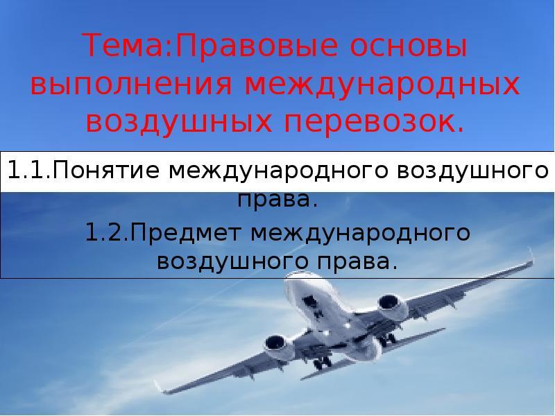 Доклад международное воздушное право 2345