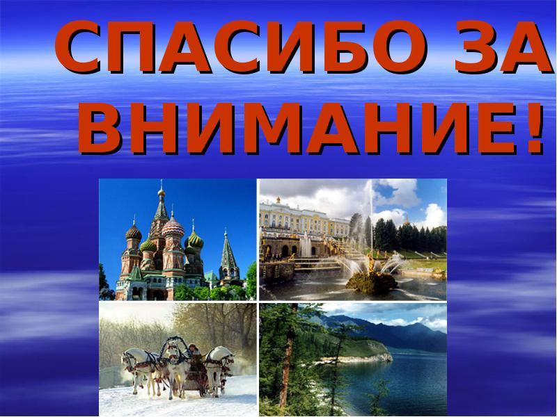 фото россия слайды