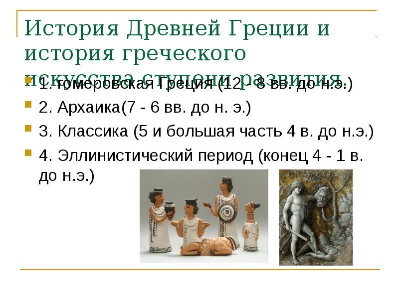история искусства древней греции желаете одеть