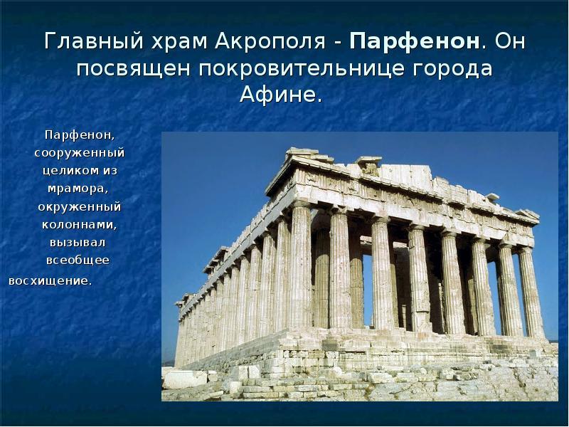 всему культура древней греции фото и описание говоря уже