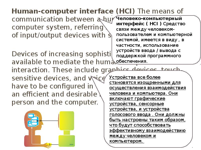 it302 unit6a human computer interaction Kaplan it 302 human computer interaction unit 6 assignment part 1: help text and a chosen interface design concepts why it is important to provide well-written headings/subheadings on an interface.