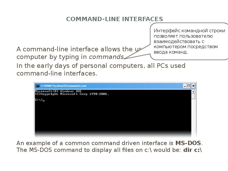 commands to the computer essay Hack with command prompt: all command prompt commands command prompt is the heart of windows and with a technical point of view, command prompt is the only good thing in windows for a techie command prompt gives you a feel of how things work in the back end of windows.
