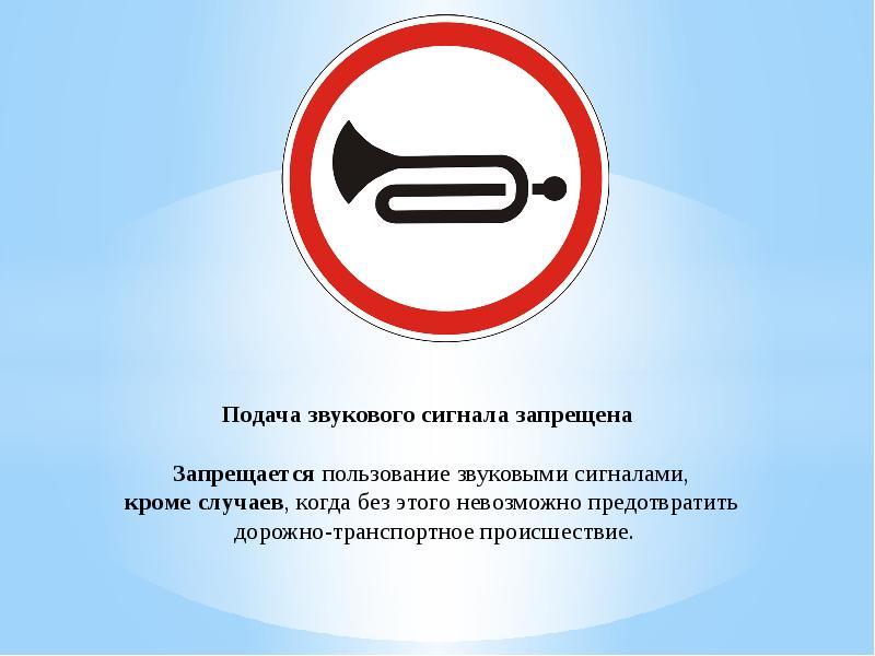дорожный знак подача звуковых сигналов картинки виде мордочки