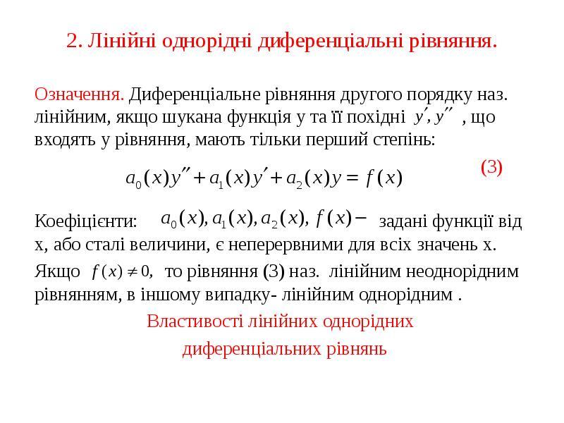 должна система однорідних лінійних рівнянь властивості розв язків вольтметром напряжение