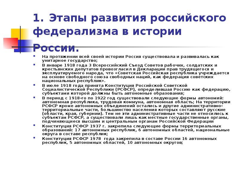 Этапы развития российского федерализма