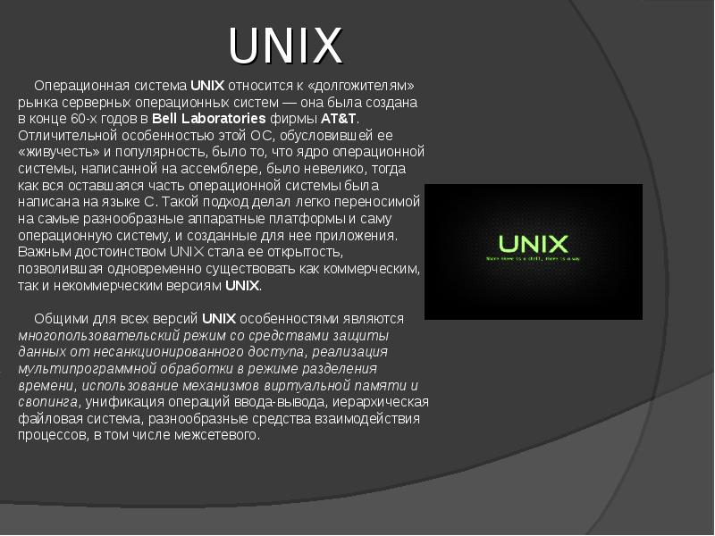 unix operating system The unix operating system we refer to all servers as unix servers whether they are purchased operating systems with vendor support such as solaris.